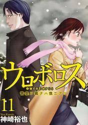 ウロボロス 11巻 (11) 警察ヲ裁クハ我ニアリ