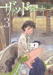ザッドランナー 3巻 (3)