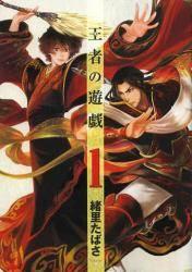 王者の遊戯 1巻 (1)