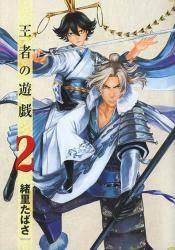 王者の遊戯 2巻 (2)