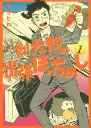 創太郎の出張ぼっちめし 1巻 (1)