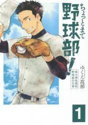 ちょっとまて野球部! 1巻 (1) 県立神弦高校野球部