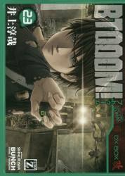 BTOOOM! 23巻 (23)
