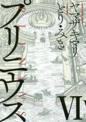 プリニウス 6巻 (6)