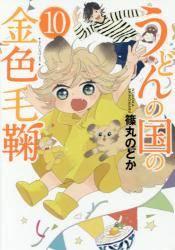 うどんの国の金色毛鞠 10巻 (10)