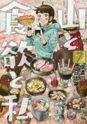 山と食欲と私 7巻 (7)