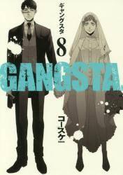 GANGSTA. 8巻 (8)