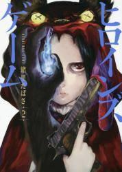 ヒロインズゲーム 2巻 (2)