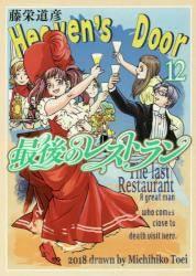 最後のレストラン 12巻 (12)