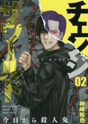 チェンジザワールド —今日から殺人鬼— 2巻 (2)