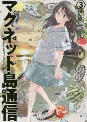 マグネット島通信  3巻 (3)