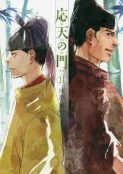 応天の門 11巻 (11)