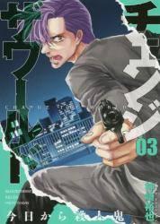 チェンジザワールド —今日から殺人鬼— 3巻 (3)