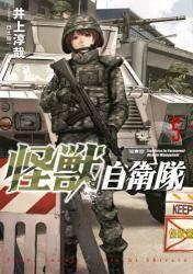 怪獣自衛隊 5巻 (5)