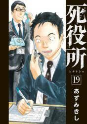 死役所 19巻 (19)
