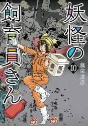 妖怪の飼育員さん 10巻 (10)