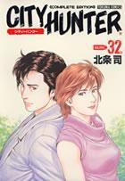 シティハンター 完全版 全巻 (1-32)