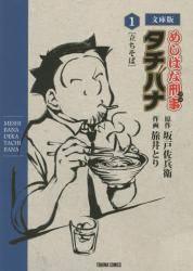 文庫版コミックス めしばな刑事タチバナ 1巻 立ち