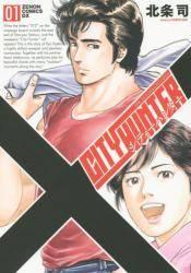 シティーハンター XYZ edition 1巻 (1)