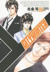 シティーハンター XYZ edition 2巻 (2)