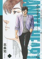 エンジェル・ハート2ndシーズン 12巻 (12)