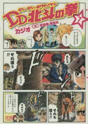 DD北斗の拳 7巻 (7)