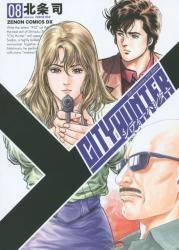 シティーハンター XYZ edition 8巻 (8)