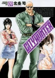 シティーハンター XYZ edition 9巻 (9)