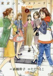 東京シェアストーリー 2巻 (2)