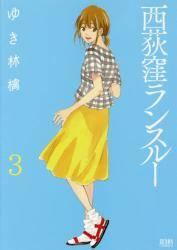 西荻窪ランスルー 3巻 (3)