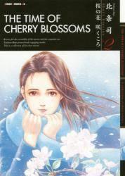 桜の花 咲くころ 北条司 Short Stories 2巻 (2)