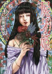 屍牙姫 3巻 (3)