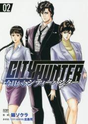 今日からCITY HUNTER 2巻 (2)