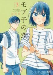 モブ子の恋 3巻 (3)