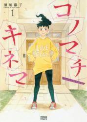 コノマチキネマ 1巻 (1)