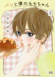 パンと僕のモモちゃん 2巻 (2)