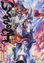 いくさの子 〜織田三郎信長伝〜 12巻 (12)