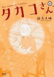 タカコさん 4巻 (4)