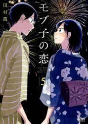 モブ子の恋 5巻 (5)