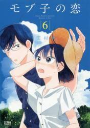 モブ子の恋 6巻 (6)