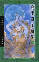 高階良子選集 21巻 (21) 魔界樹 1巻 (1)