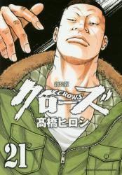 新装版  クローズ 21巻 (21)