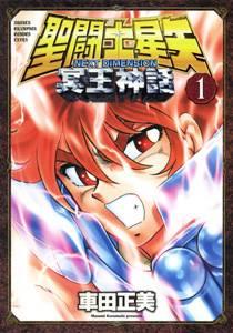 聖闘士星矢 NEXT DIMENSION 冥王神話 全巻 (1-11)