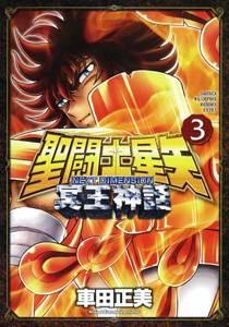 聖闘士星矢 NEXT DIMENSION 冥王神話 3巻 (3)