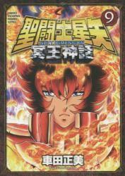 聖闘士星矢 NEXT DIMENSION 冥王神話 9巻 (9)