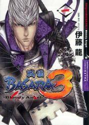 戦国BASARA3 1巻 (1) Bloody Angel