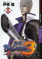 戦国BASARA3 3巻 (3) Bloody Angel