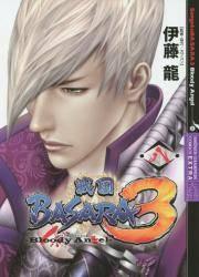 戦国BASARA3 Bloody Angel 8巻 (8)