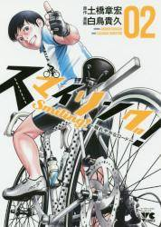 スマイリング! 2巻 (2) 〜晴れやかなロード〜