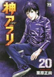 神アプリ 20巻 (20)